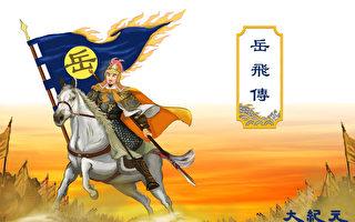 【岳飞传】以寡击众 岳元帅亲自上阵