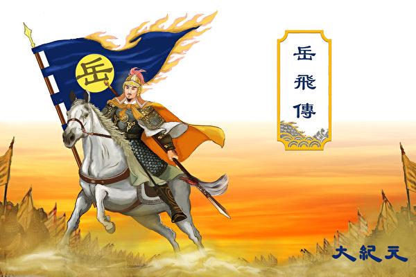 【岳飞传】谋略无双、治军有方的大宋神将