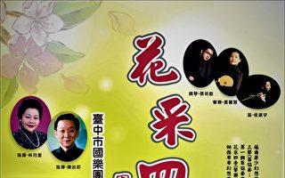 中台湾艺术新章  百人国乐团《四季花采》登场