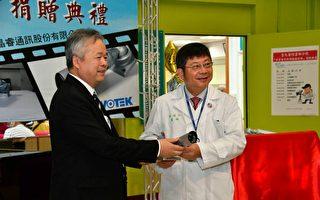 守護醫院安全 台大雲林分院獲贈 三百台監視攝影機