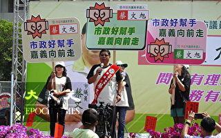 蔡文旭打拼为台湾  成立竞选总部争取连任