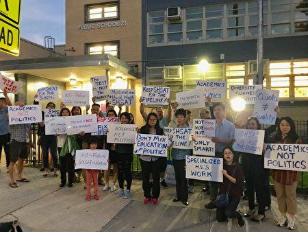 華人家長在會場外舉牌抗議特殊高中招生改革。
