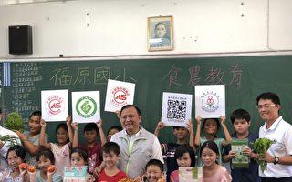 台湾福原国小推食农教育 了解农业珍惜食物