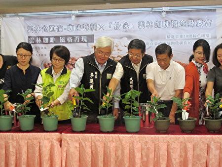 县长李进勇(中)和来宾一起种咖啡・象征永续传承云林咖啡。
