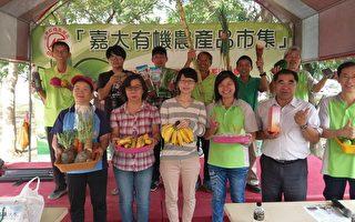 嘉大有機農產品市集 舉辦週年慶活動