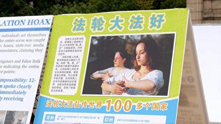 展板內容展現法輪大法洪傳世界的盛況和揭露中共迫害法輪功及中共活摘法輪功學員器官販賣的罪惡。