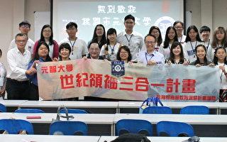 馬來西亞小學辦小領袖營  元智培養國際移動力