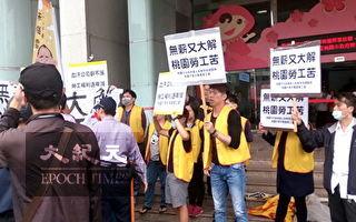 宏達電大量解僱勞工  朱梅雪隔街陳情爆衝突