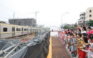 迎接铁路地下化  三民国小向火车说再见
