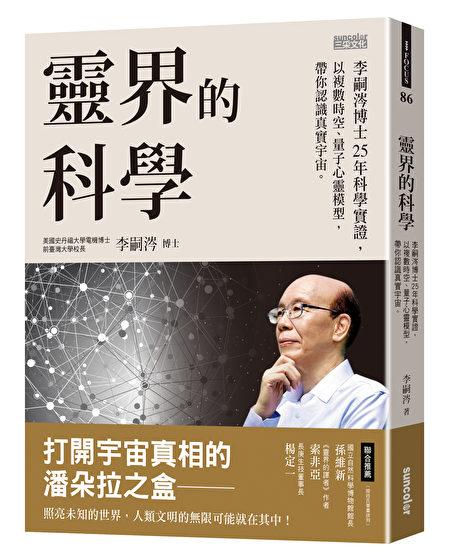 《灵界的科学──李嗣涔博士25年科学实证,以复数时空、量子心灵模型,带你认识真实宇宙》书封/三采文化提供