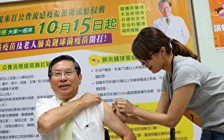 嘉市流感疫苗暨肺炎链球菌疫苗接种15日开打