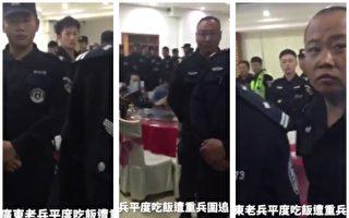 廣東老兵餐廳吃飯遭特警圍堵 視頻曝光