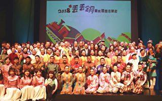 丟丟銅蘭城音樂節開幕  2018年12國團隊演出