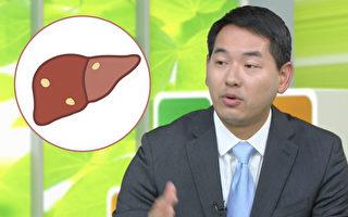 脂肪肝可变成肝癌 怎样消除脂肪肝?