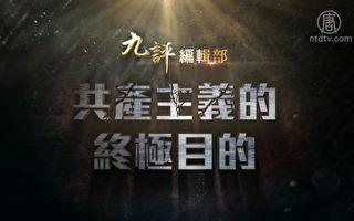 新唐人将播出专题片《共产主义的终极目的》