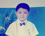 5歲時的王志遠。(王志遠本人提供)