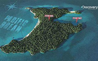 """""""穷与富""""两组人挑战无人岛5周 谁能胜出?"""