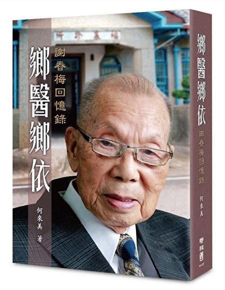 《乡医乡依:谢春梅回忆录》书封/联经出版公司提供