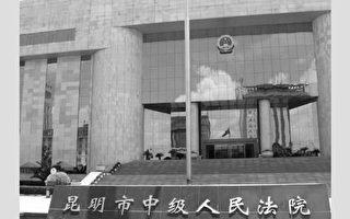 昆明中級法院十九年來枉判逾百法輪功學員