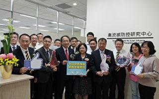 禽流感防控研究中心 正式揭牌