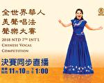 直播:全世界华人美声唱法声乐大赛决赛