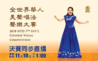 直播:全世界華人美聲唱法聲樂大賽決賽