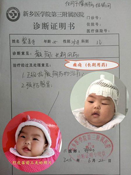 小月月于7个月大时接种疫苗后出现癫痫,需正规抗癫痫药物治疗。(家长提供图片)