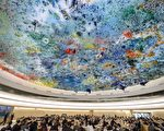 """日内瓦,联合国人权理事会6日对中共人权记录进行第三次审议。中共外交部副部长乐玉成对""""中共箝制言论自由""""等批评的反击,引发中国网民一片骂声。(FABRICE COFFRINI/AFP/Getty Images)"""