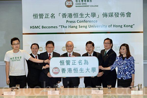 香港恒管校长:收生不会只追求高分