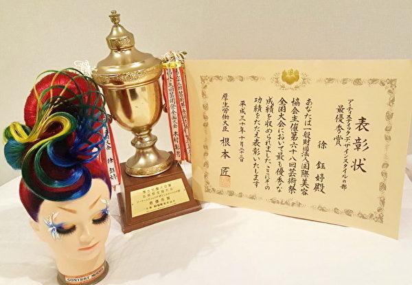 美髮國際競賽 台女大生抱回日本古董金盃