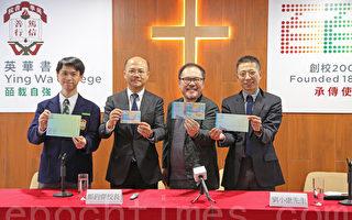 英华二百周年校庆纪念邮票周五发售
