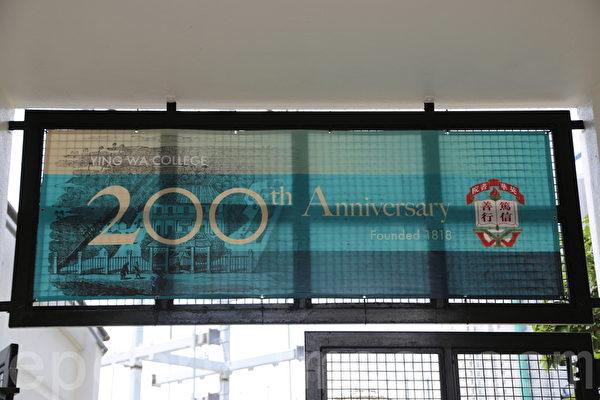 「英華書院二百周年校慶」紀念郵票