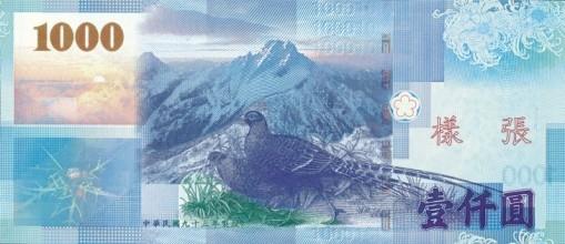 組圖:台幣千元鈔上的「國鳥」 帝雉之美