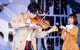 """帅气小提琴手发片 大秀""""水果拉琴""""绝技"""