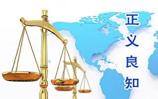 遭非法庭審 法輪功學員無罪辯護感動聽眾