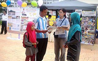 馬來西亞社區活動 民眾簽名支持法輪功