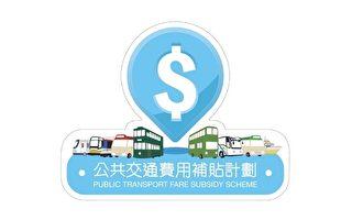 香港車費補貼2019年一月實施