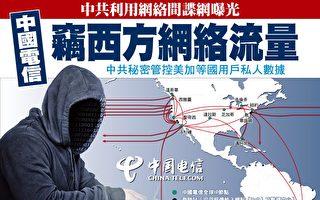 中國電信竊西方網絡流量