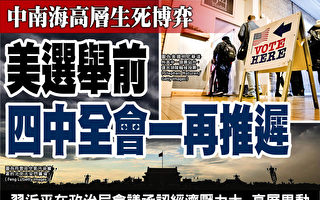 """""""进博会""""是中共政治正确下的一面经济白旗"""