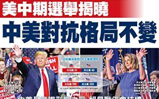 美中期選舉揭曉 中美對抗格局不變