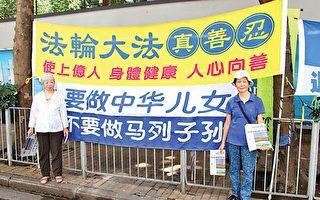 十七年坚守 香港中联办前讲真相