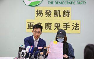 香港政黨再披露凱詩不良推銷
