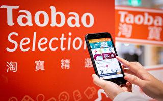 境外電商購物8成來自中國 台立委:危及國安
