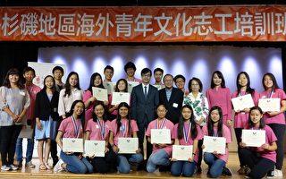 洛僑27志工青年獲「美國總統服務獎」