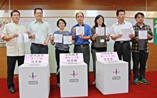 苗栗地方公職選舉 選委會說明相關選務事項