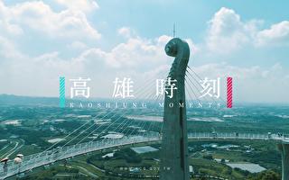 """五月天MV摄影团队操刀 """"高雄时刻""""上映"""