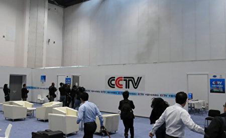 USCC在報告中提到,中共採用各種手段試圖損害台灣的民主與政府,包括使用社群媒體和其他網路工具散佈不實消息。圖為中共中央電視台示意圖。