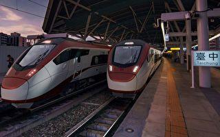 台铁千亿买新列车 瑞士厂商透露投标原因