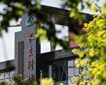長春長生生物於3月15日起,被暫停股票上市。(Tao Zhang/Getty Images)