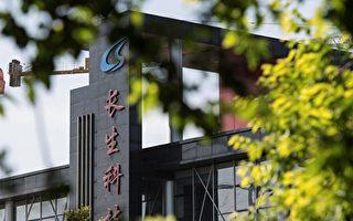 长春长生生物于3月15日起,被暂停股票上市。(Tao Zhang/Getty Images)